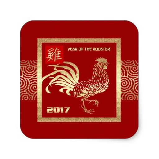Happy Chinese New Year. 2017 Chinese Year of the Rooster Gift Stickers. Matching cards, postage stamps, traditional Chinese red envelopes and other products available in the Chinese New Year / Year of the Monkey Category of the artofmairin store at zazzle.com