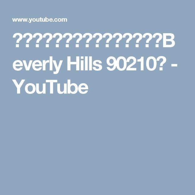 ビバリーヒルズ高校白書SP (Beverly Hills 90210) - YouTube