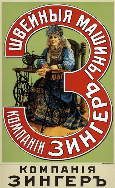 Ad for Russian Singer sewing machines.