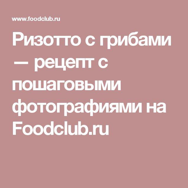 Ризотто с грибами — рецепт с пошаговыми фотографиями на Foodclub.ru