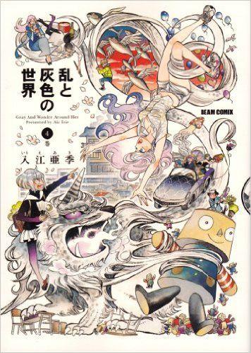 乱と灰色の世界 4巻 (ビームコミックス)   入江亜季  本   通販   Amazon