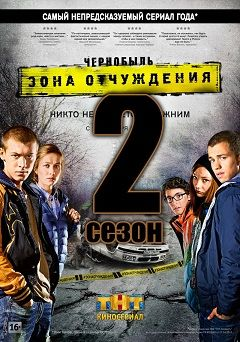 Чернобыль Зона отчуждения 2 сезон 3,4 серия
