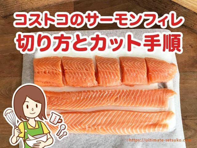 刺身 コストコ サーモン 冷凍
