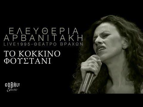 Ελευθερία Αρβανιτάκη - Το κόκκινο φουστάνι - Live - Σεπτέμβριος 1995 - YouTube