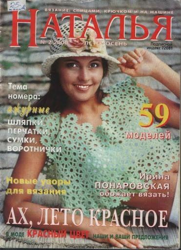 Natalja.2000.02 – Ольга – Picasa tīmekļa albumi