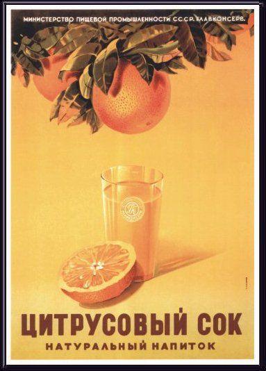 Нигде кроме как в Моссельпроме. Рекламные шедевры СССР и царской России