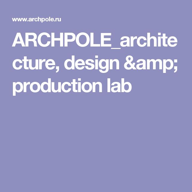 ARCHPOLE_architecture, design & production lab