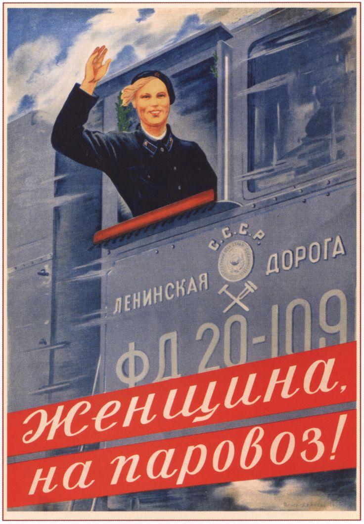 Женщина, на паровоз! Автор: О. Дейнеко Год: 1939