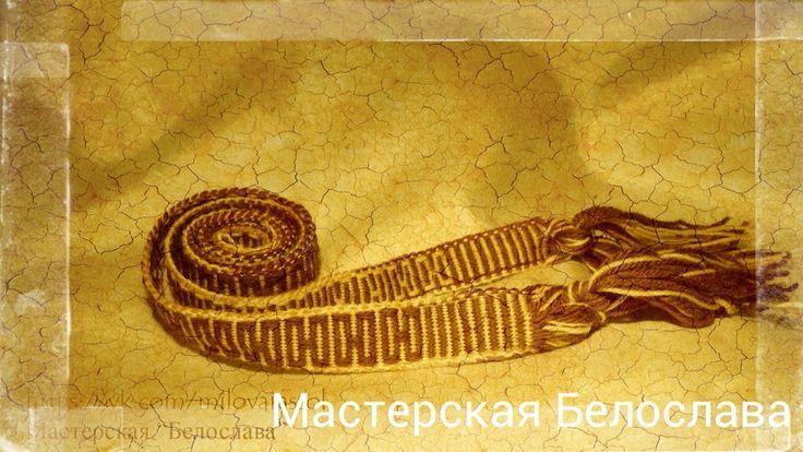 Шерстяной пояс  цена 1700 руб #принимаю_заказы #очелье_славянское #шерсть #шерстяной_пояс #ткачество_на_бердо