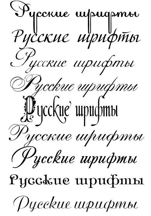метод красивые шрифты вставить картинкой шекспир один