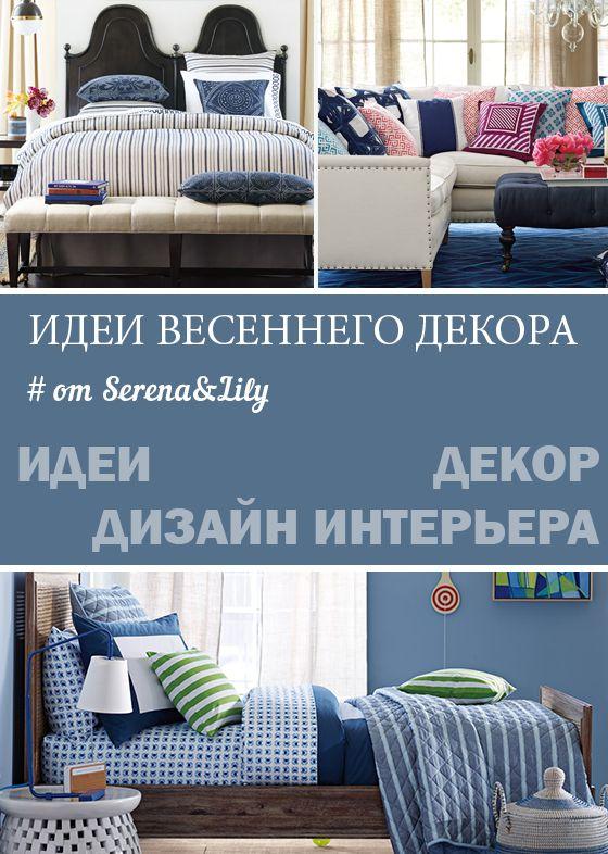 Идеи весеннего декора от Serena&Lily для каждой комнаты