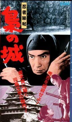Japanese Ninja Movie