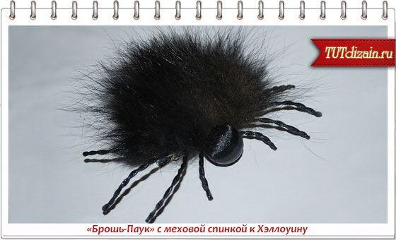 «Брошь-Паук» с меховой спинкой к Хэллоуину » Дизайн & Декор своими руками