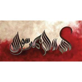 Islamic Canvas Art of Shahada in Stunning Calligraphy | Salam Arts