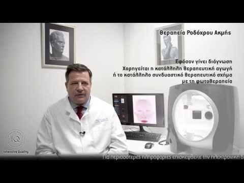 Θεραπεία ροδόχρους ακμής - YouTube