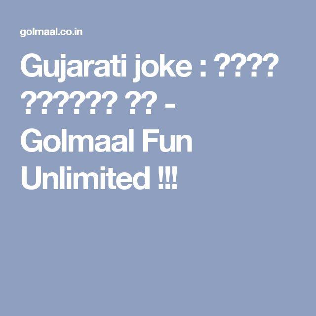 Gujarati joke : બીડી પીવાની લત - Golmaal Fun Unlimited !!!