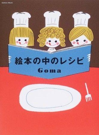 絵本の中のレシピ (Gakken Mook―BOOKS POOKA)