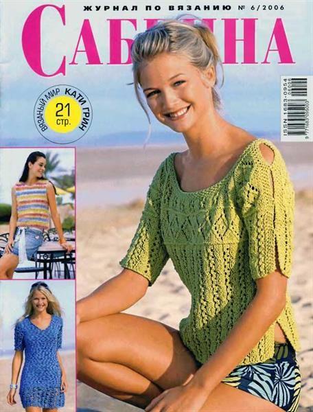 Верена вязание крючком свитер бесплатно