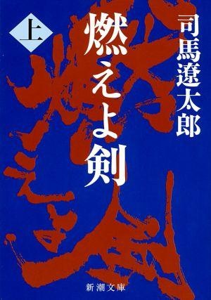 司馬遼太郎大好き。
