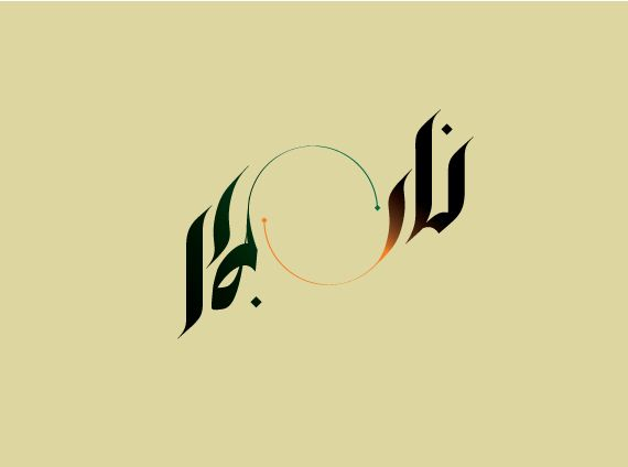 egypt-typography-design-developing-country