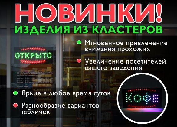 Привлечь внимание клиента за доли секунды вам помогут новинки компании HTF – информационные таблички из светодиодных кластеров: http://newhtf.ru/news/novinki-svetodiodnye-vyveski-iz-klasterov.html