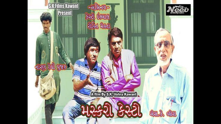 મસ્કરો કેસ્ટો || kesto iqbal na comedy Video || Gujarati Comedy Video ||...