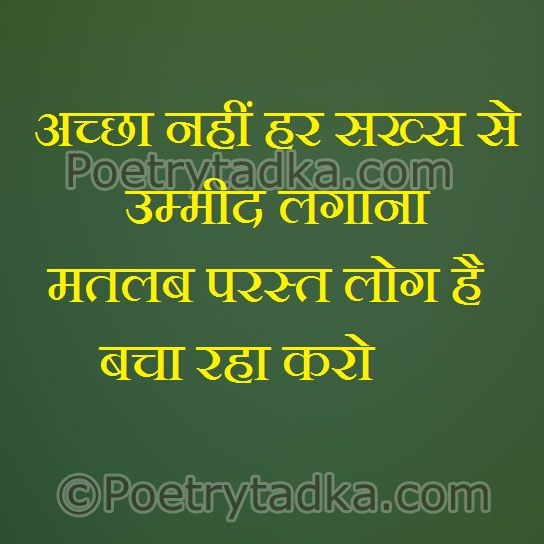 Sad Shayari Wallpaper Whatsapp Profile Image Photu In Hindi Matlab