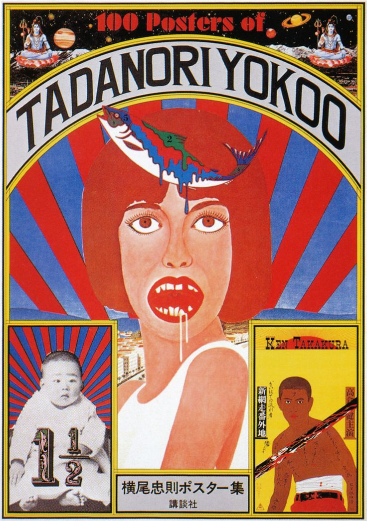 Stephen Kroninger - Tadanori Yokoo
