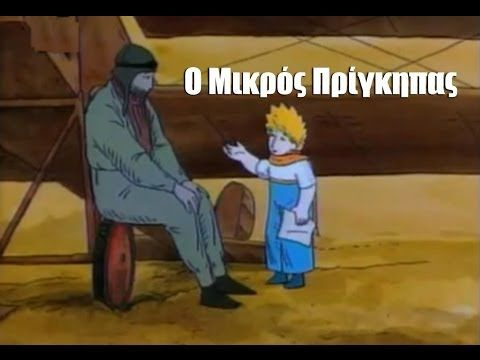 Μικρός Πρίγκηπας Little Prince Antoine de Saint Exupery 2 - YouTube