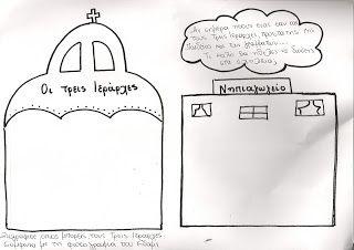 Το μαγικό κουτί της...Κατερίνας: Γιορτή Τριών Ιεραρχών...τι θα κάναμε αν ήμασταν στη θέση τους άραγε σήμερα;