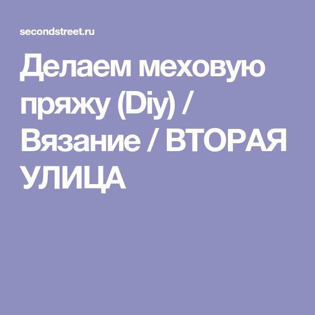 Делаем меховую пряжу (Diy) / Вязание / ВТОРАЯ УЛИЦА
