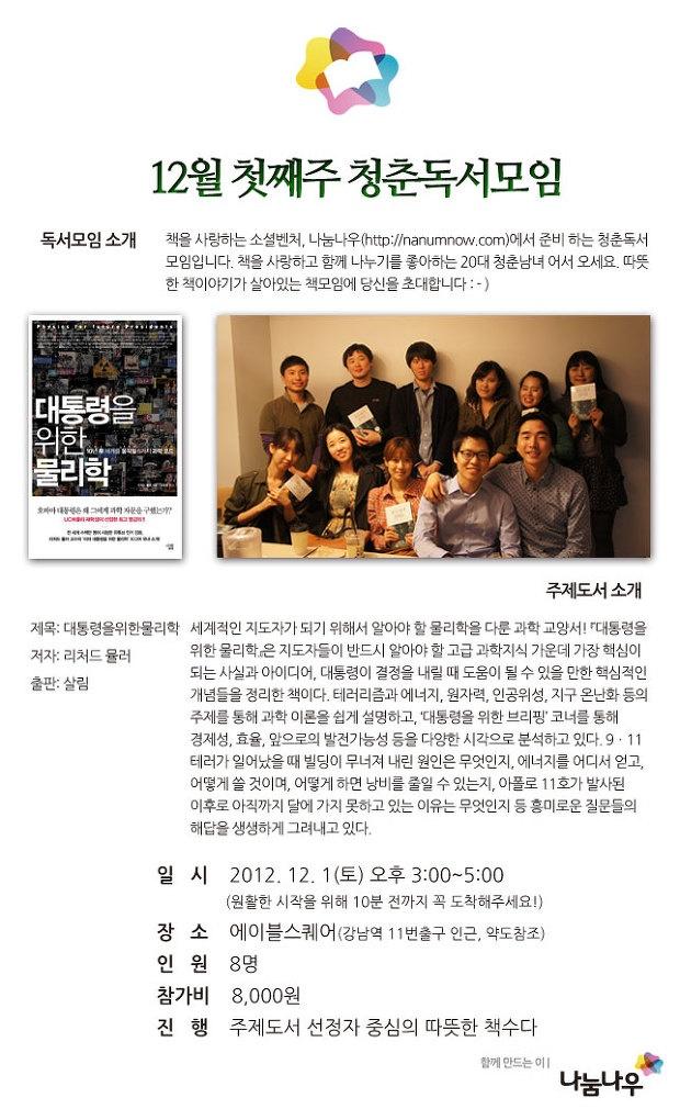 나눔나우(NanumNow) - [신청]12월 첫째주 청춘독서모임(주제도서: 대통령을 위한 물리학)