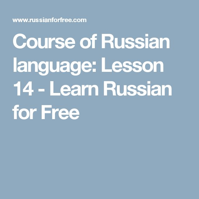 Course of Russian language: Lesson 14 - Learn Russian for Free