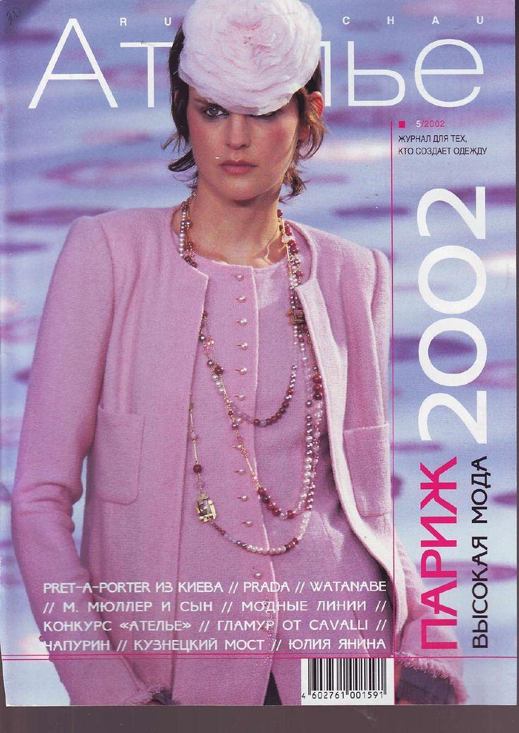 ISSUU - Ателье 2002 05 by Анна Булдаковская