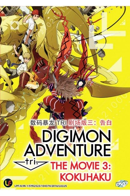Digimon Adventure Tri The Movie 3 : Kokuhaku Anime DVD