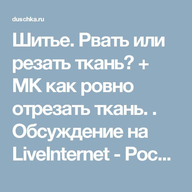 Шитье. Рвать или резать ткань? + МК как ровно отрезать ткань. . Обсуждение на LiveInternet - Российский Сервис Онлайн-Дневников
