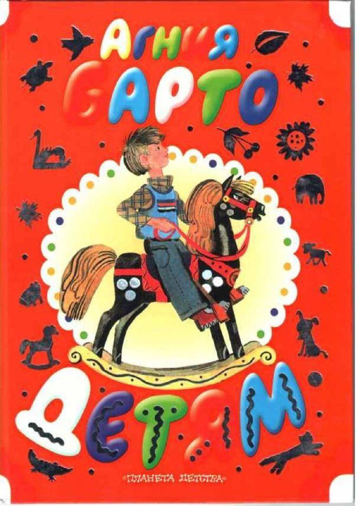 В этой книге - все лучшие стихи Агнии Барто для малышей. Данный сборник наиболее полный, его отличительная черта – иллюстрации известного художника Ю. Молоканова.