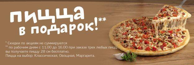 Пицца нахимовский проспект