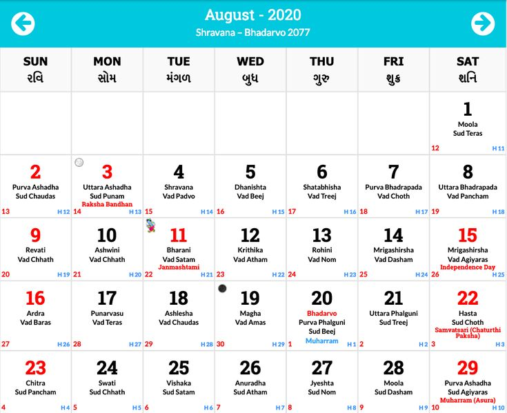 Hindu Calendar 2020 Hindu Calendar