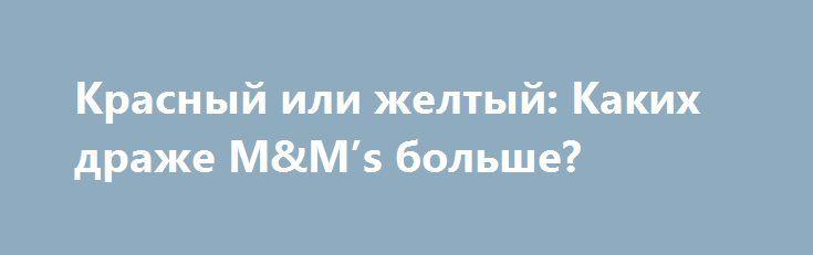 Красный или желтый: Каких драже M&M's больше? http://kleinburd.ru/news/krasnyj-ili-zheltyj-kakix-drazhe-mms-bolshe/  Источник: birdinflight.com