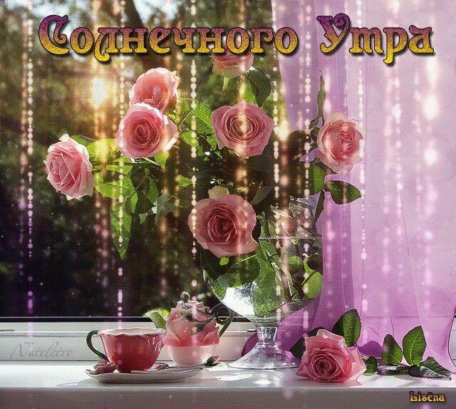 греции прекрасного утра и хорошего настроения картинки гифки вертикальные большие красивые эпичные, жизненные