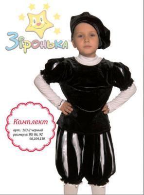 Новогодний костюм для детей принц в днепропетровске