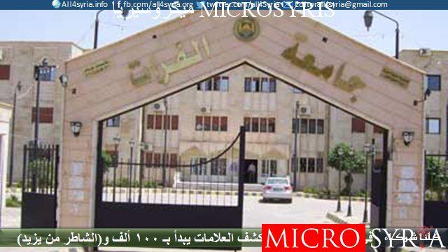 في جامعة (دير الزور) كشف العلامات يبدأ بـ 100 ألف و(الشاطر من يزيد)