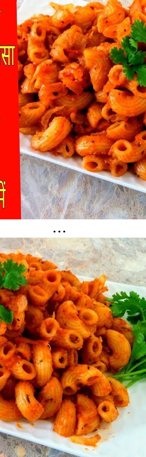 झटपट पास्ता बनाने की विधि | Red Sauce Pasta Recipe in Hindi| Quick and Easy Pasta Recipe... Tags: पास्ता बनाने की विधि, Red Sauce Pasta Recipe in Hindi, pasta recipes indian style, pasta recipes by sanjeev kapoor, pasta recipes by nisha madhulika, pasta recipes italian, pasta recipes indian style in hindi, pasta red sauce recipe, pasta red and white sauce, pasta recipe by kabita, pasta recipe by hebbars kitchen, pasta recipe by vahchef, pasta recipe by ruchi bharani, pasta recipe by ruchi…