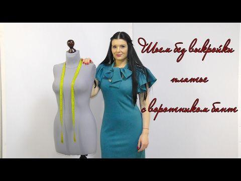 (5) Как сшить платье с воротником-бант? шьем без выкройки - YouTube