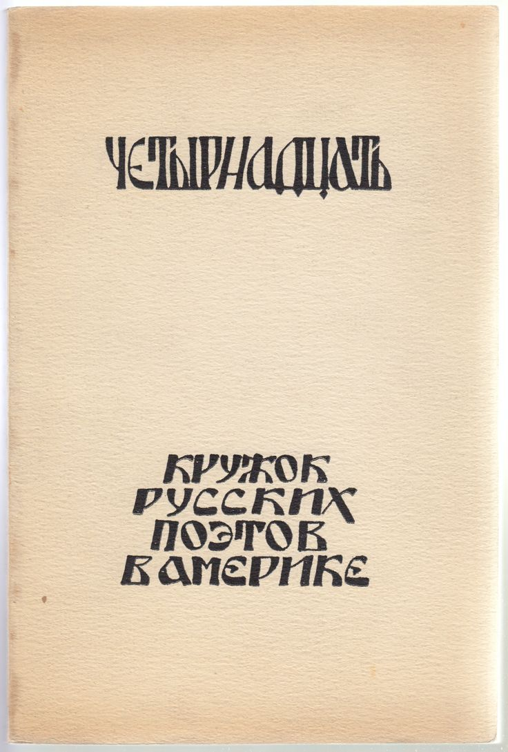 Chetyrnadtsat'. Kruzhok russkikh poetov v Amerike [Fourteen. Association of Russian Poets in America]. New York, 1949. Wrappers by V. S. Ivanov, one of the contributors of this anthology of poetry by Russian emigres in the US.