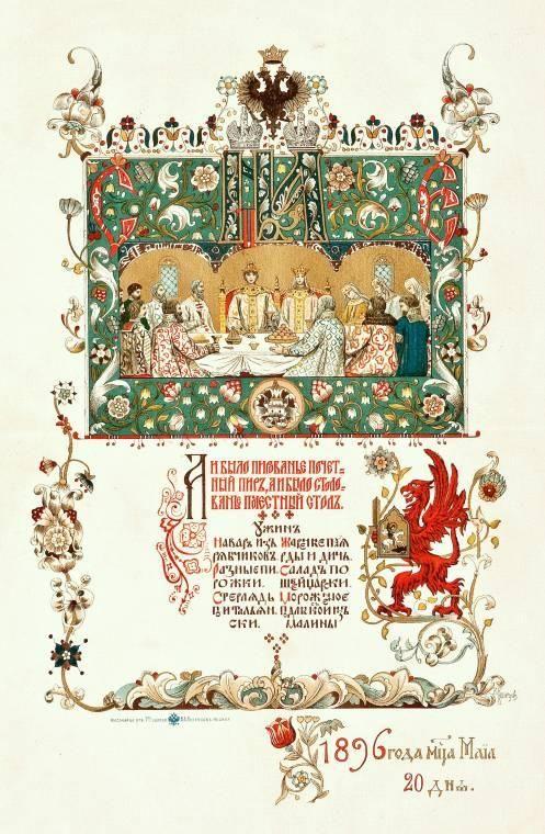 1896 Russian Menu Coronation Tsar Nicholas II Romanov Kremlin Moscow Rare Dinner