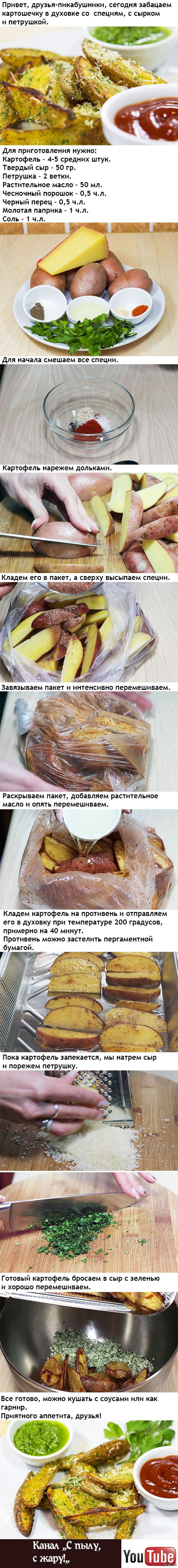 Запеченный в духовке картофель со специями А еще с сыром и петрушкой (картофель по селянски)