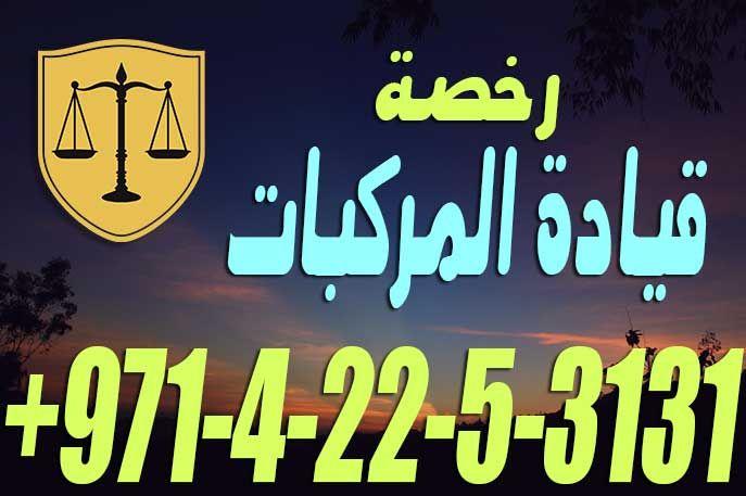 رخصة قيادة المركبات محامي احوال شخصية الامارات دبي ابوظبي Dubai Neon Signs Calm