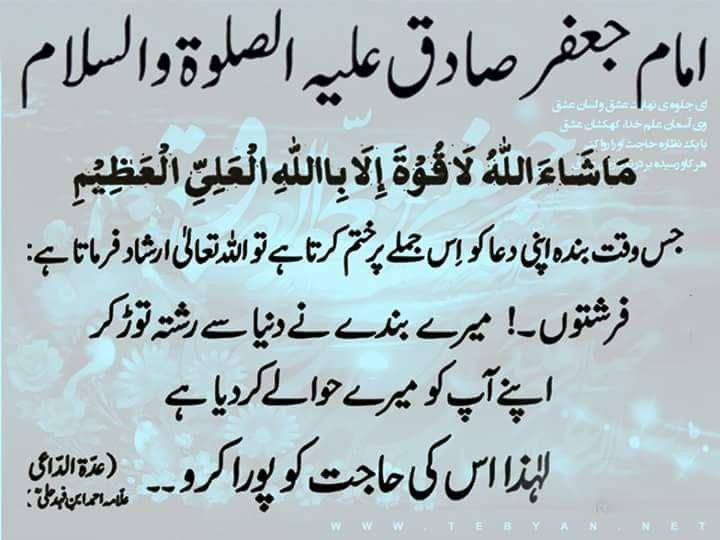 Epingle Par Ali Sur Imam E Jaffar Sadiq A S